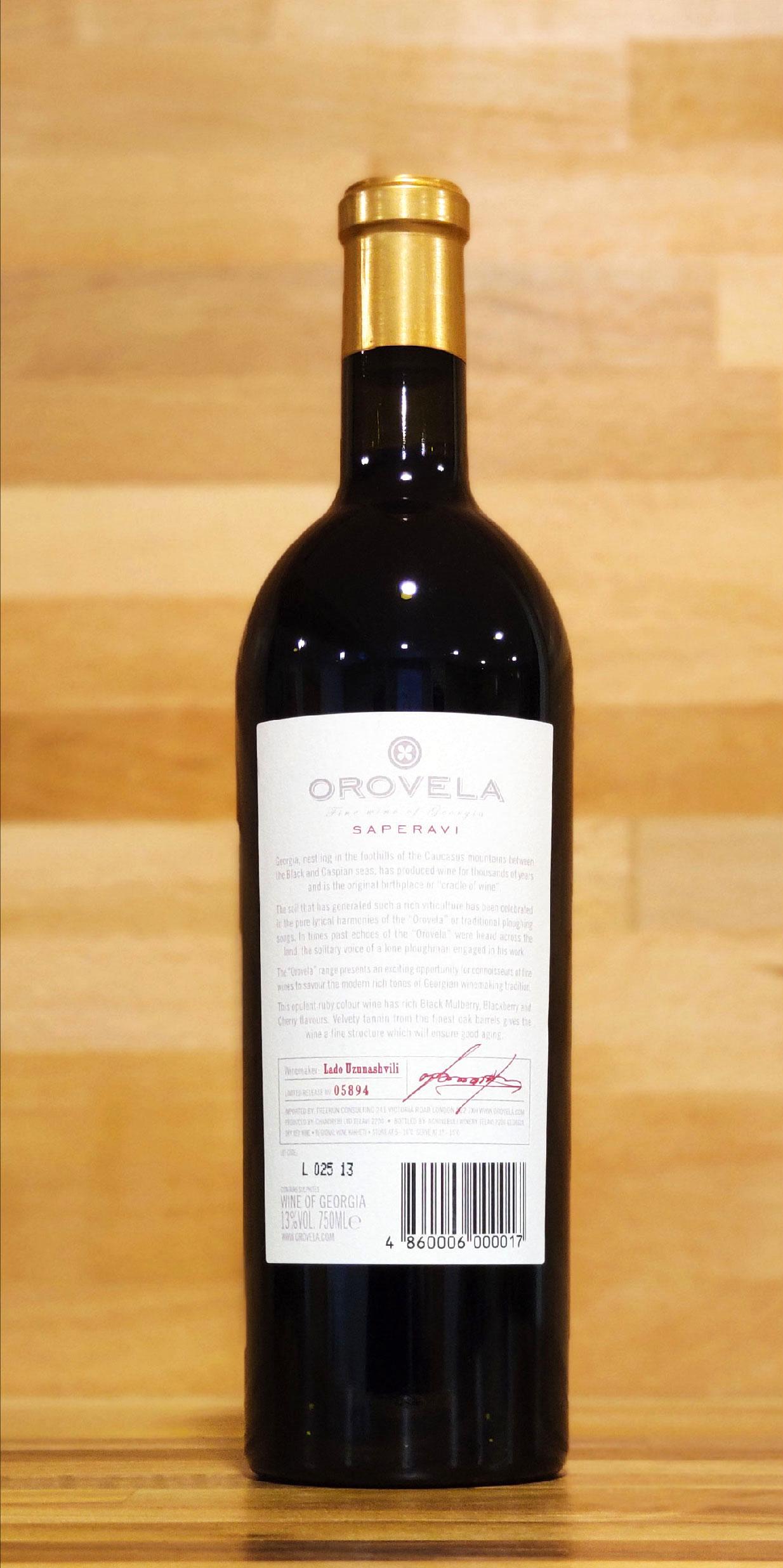 Саперави 2008 от Оровела