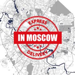 Экспресс доставка в Москву